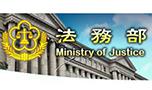 法務部logo