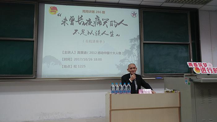 本所高秉涵律師受邀至上海東華大學演講